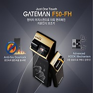 [게이트맨] F50-FH 후크타입