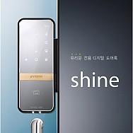 [게이트맨] SHINE (유리문전용)